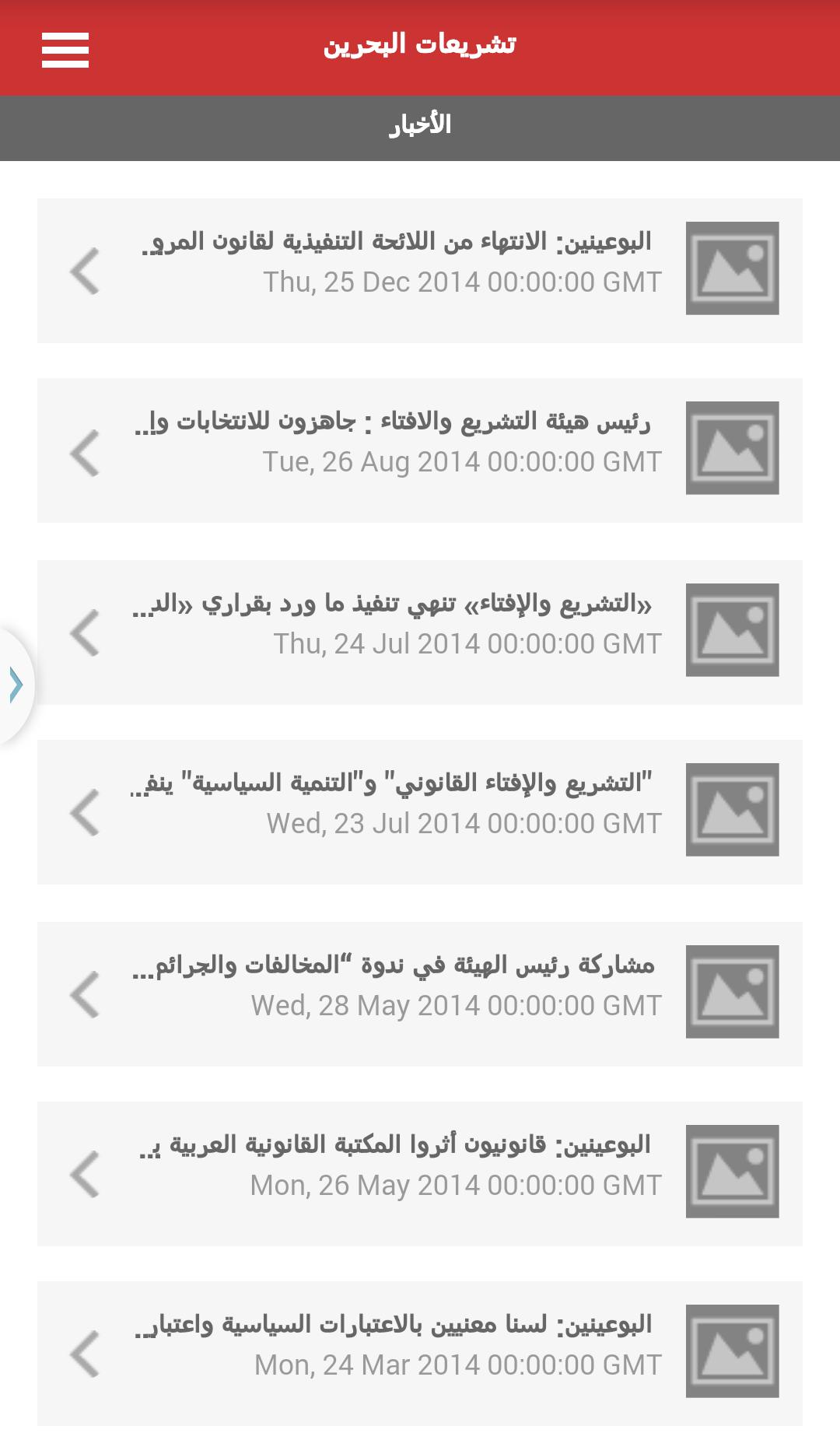 Legislation of Bahrain Screenshot
