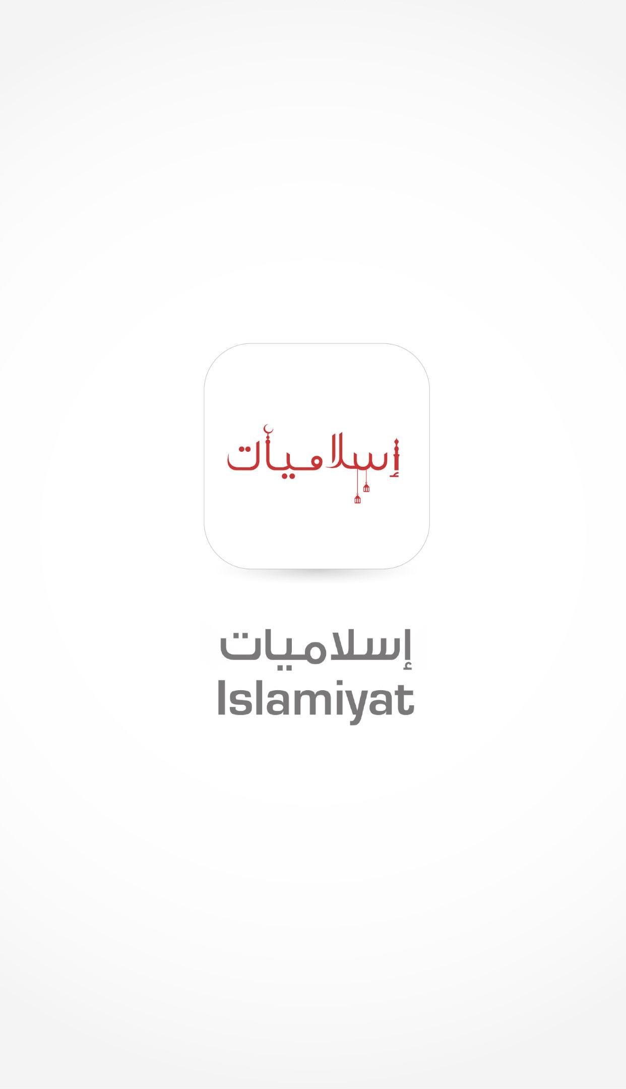 Islamiyat Screenshot